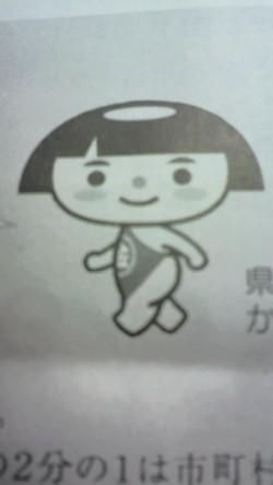 県広報キャラクター