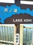 芦ノ湖 看板